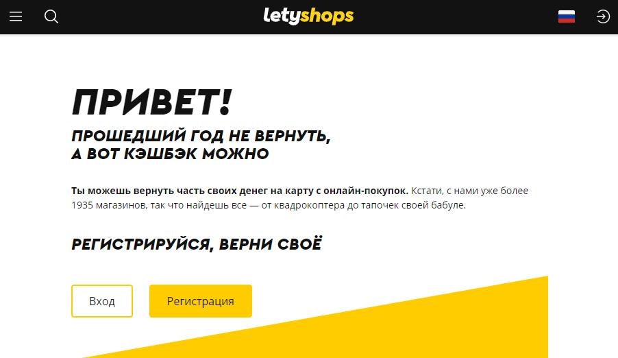 LetyShops - кэшбэк-сервис для AliExpress