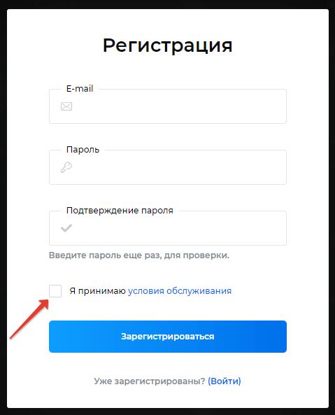 Окно регистрации на сайте Криптекс