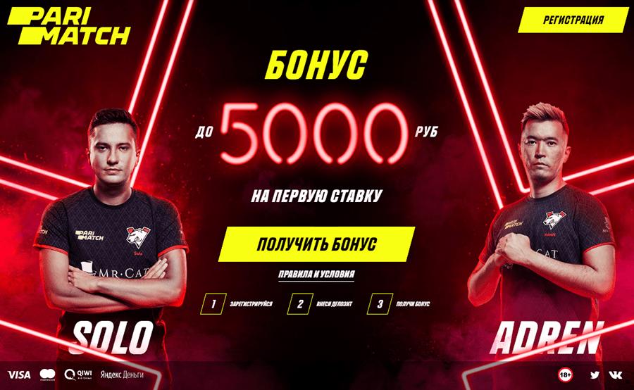 Ставки на киберспорт в ПариМатч с бонусом 5 000 рублей