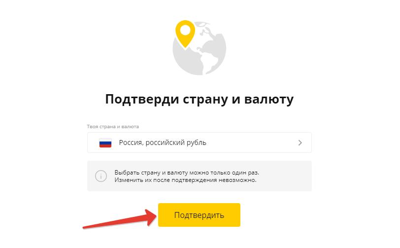 Подтвердить страну и валюту в LetyShops