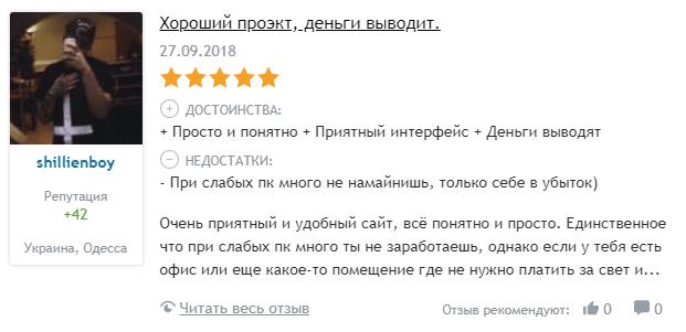 Положительный отзыв от Kryptex