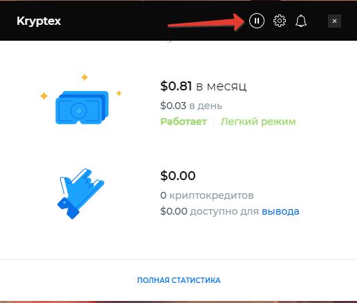 Программа для майнинга Kryptex
