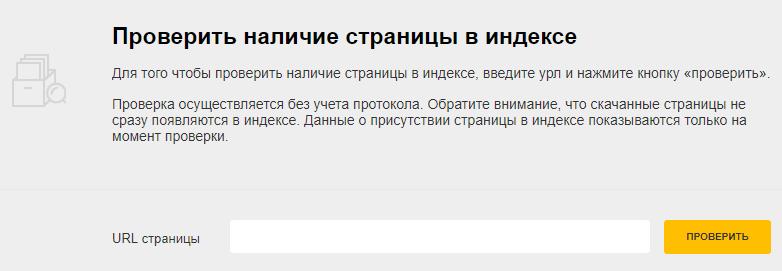 Проверить наличие страницы в индексе Mail.ru