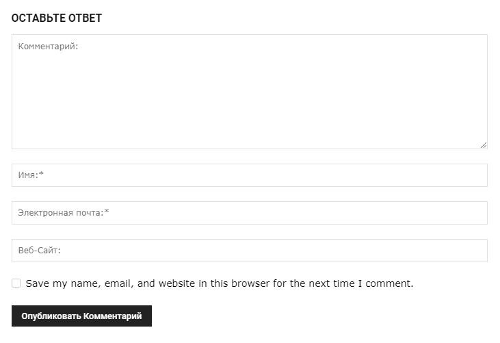 Стандартная система комментариев WordPress