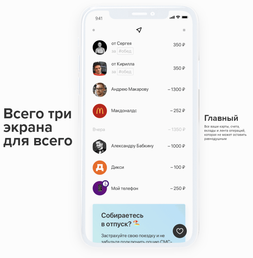 Удобное мобильное приложение Рокетбанка
