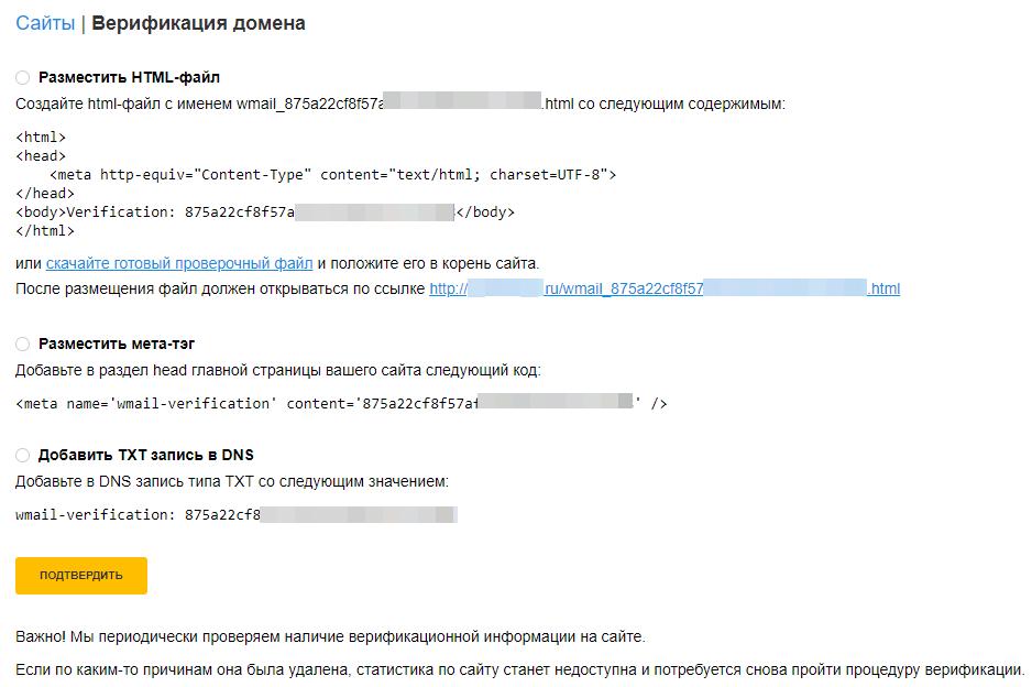 Верификация сайта в Кабинете вебмастера Mail.ru
