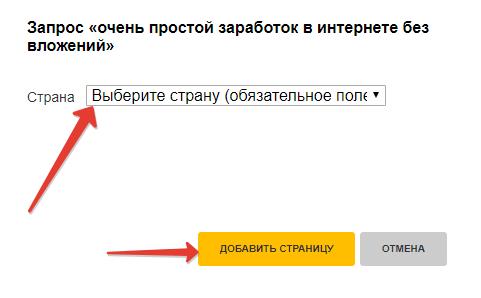 Выбор страны для покупки запроса в кабинете Mail.ru