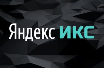 Что такое Яндекс ИКС сайта и как его узнать