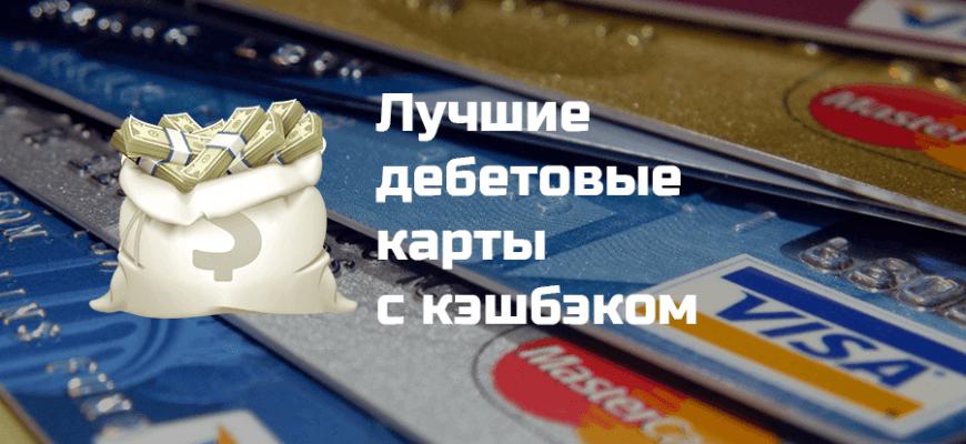 Рейтинг лучших дебетовых карт с кэшбэком