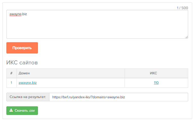Проверка ИКС через be1