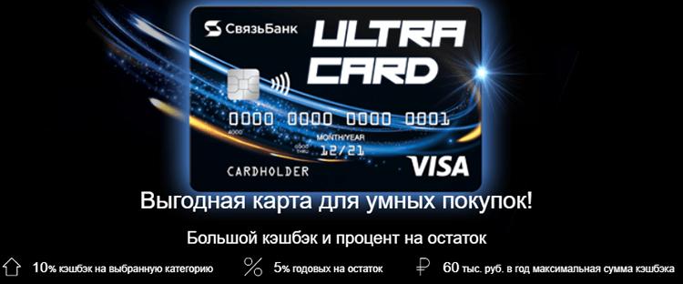 Карта с кэшбэком UltraCard от Связь Банка