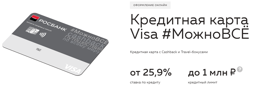 Кредитная карта МожноВсе от Росбанка