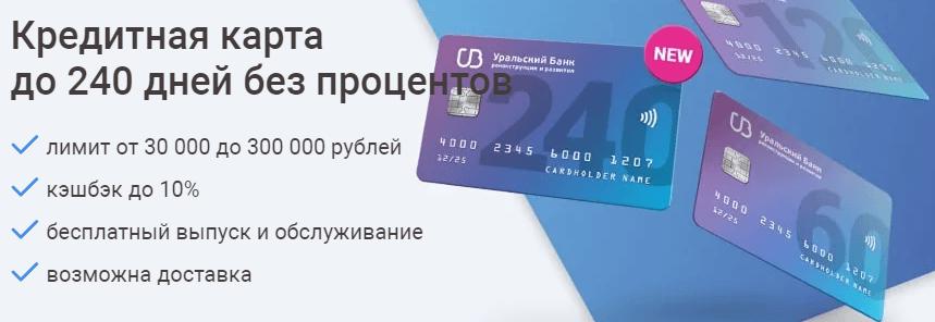 Кредитная карта с кэшбэком от УБРиР