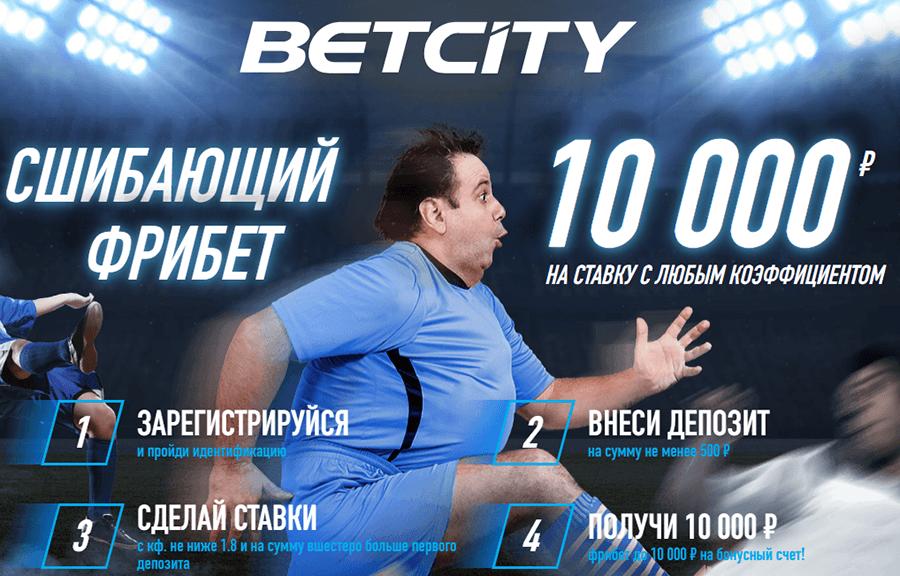 BetCity - надежная букмекерская компания