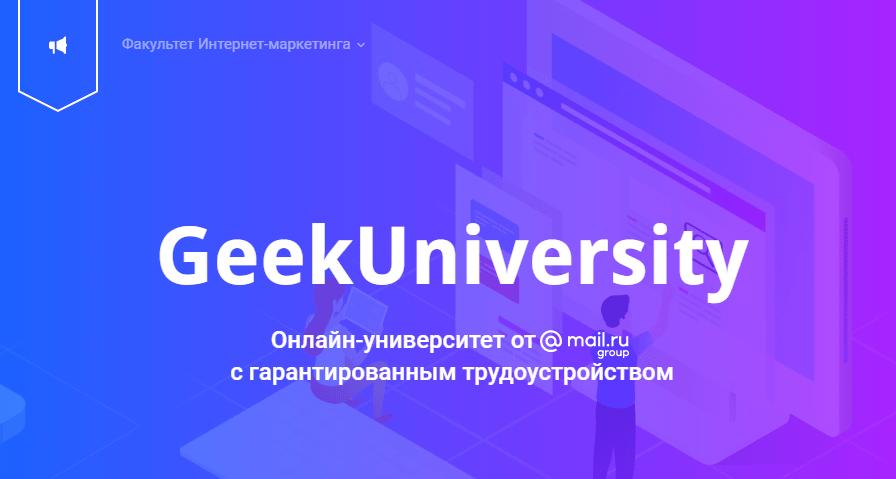 Факультет Интернет-маркетинга GeekBrains