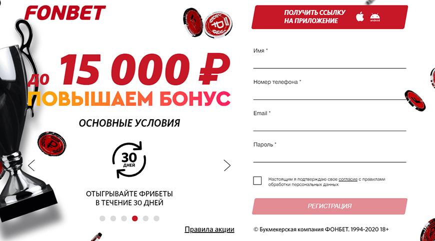 Бонус 15 000 рублей в Fonbet