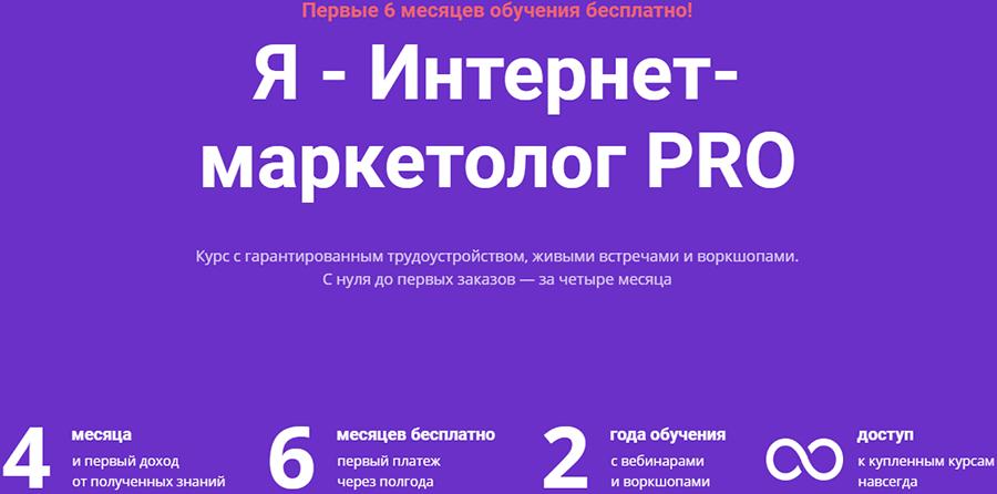 Профессия Интернет-маркетолог от Skillbox