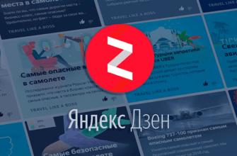 Как зарабатывать в Яндекс Дзен - инструкция для новичков