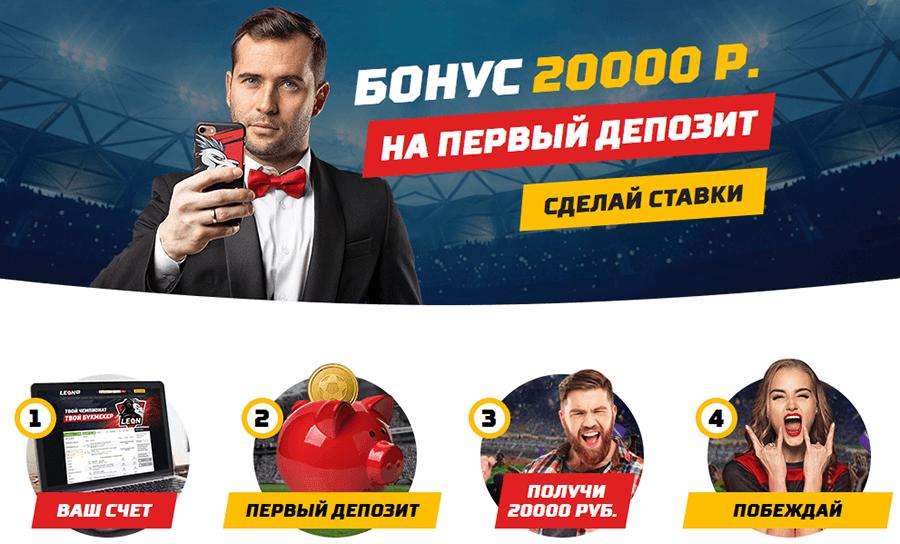 Бонус 20 000 рублей в БК Leon