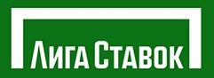 Лига Ставок - лицензионная БК
