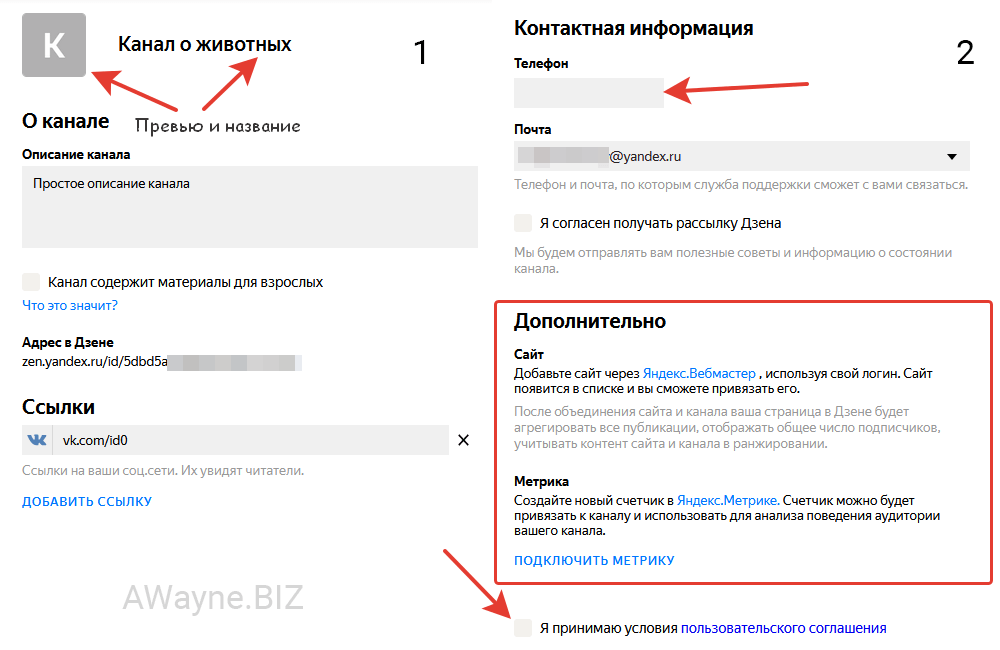 Настройки канала в Яндекс Дзен