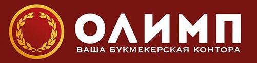 БК Олимп - легальная компания