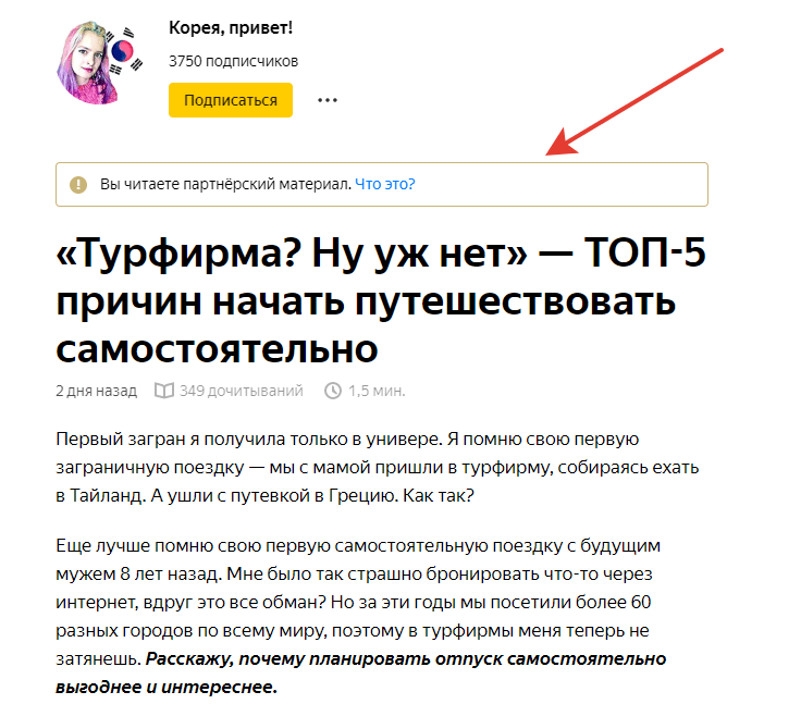 Партнерский материал в Яндекс Дзен