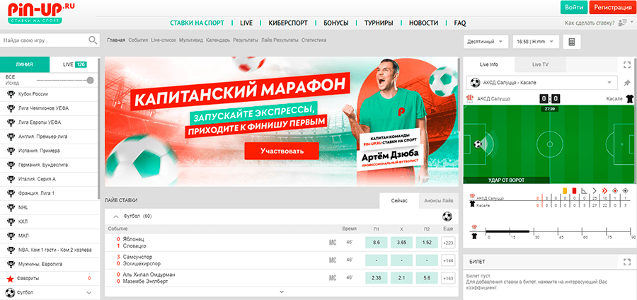 Пинап.ру - лицензионная букмекерская компания