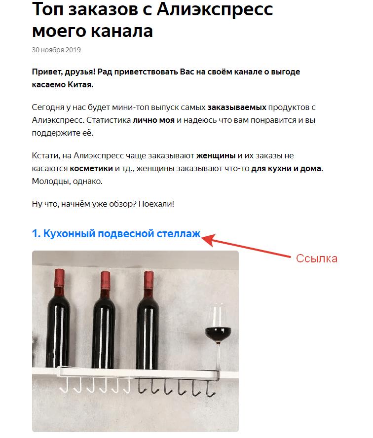 Арбитраж трафика в Яндекс Дзен
