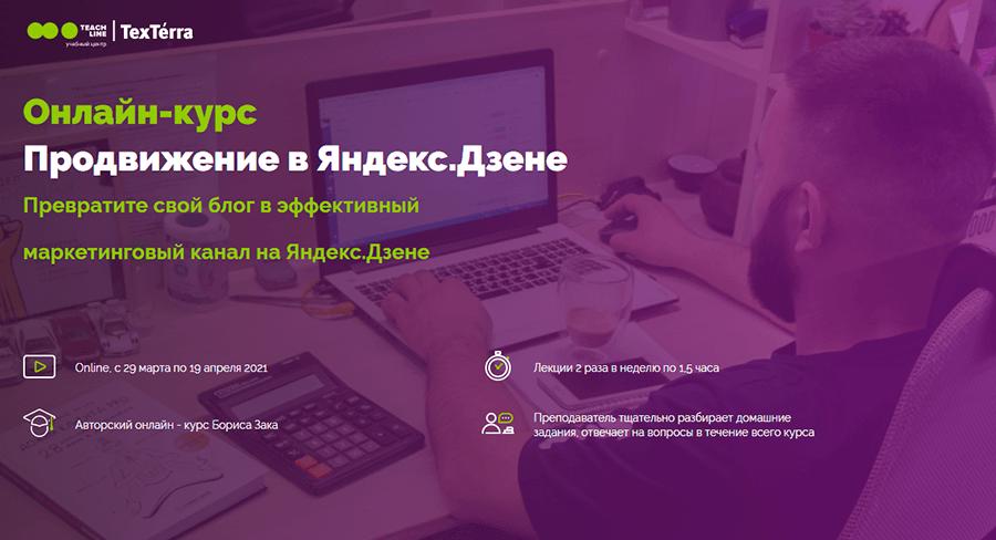 Курс Продвижение в Яндекс.Дзене от TexTerra