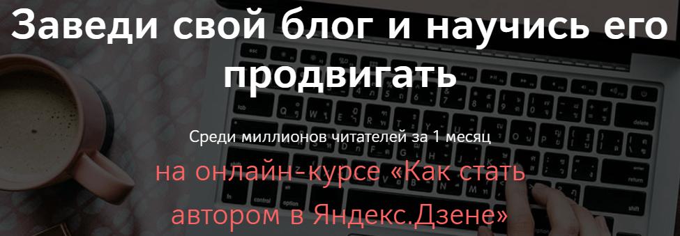 Школа авторов Яндекс Дзена Анны Денисовой