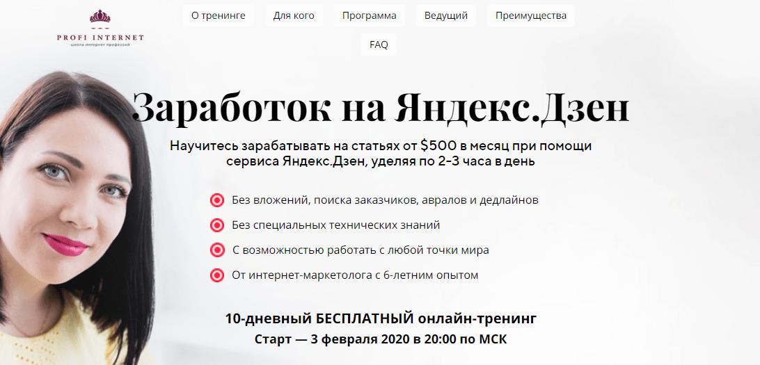 Заработок на Яндекс Дзен от Юлии Савко