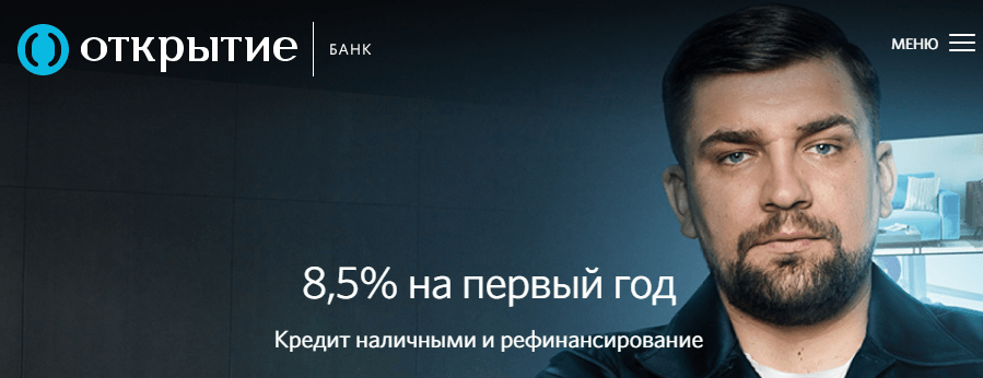 Рефинансирование в банке Открытие