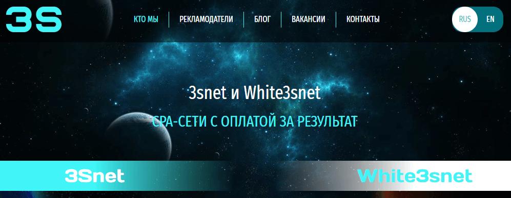 3Snet - CPA-сеть партнерских программ