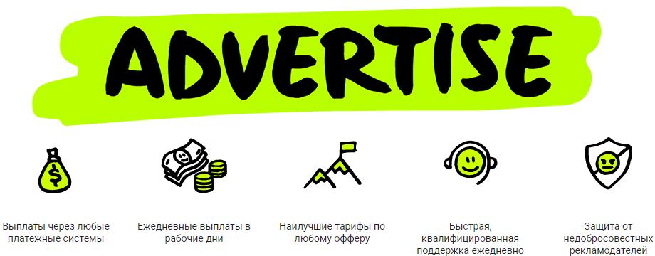 Advertise - партнерская программа с разными офферами