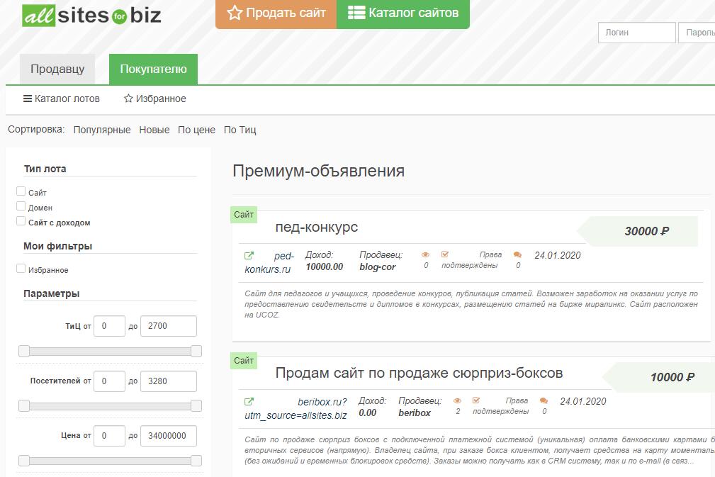 allsites - биржа сайтов и доменов