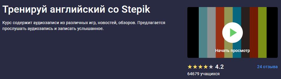 Английский со Stepik
