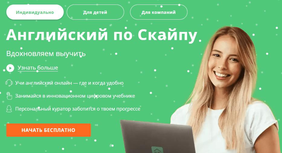 EnglishDom - современная образовательная платформа