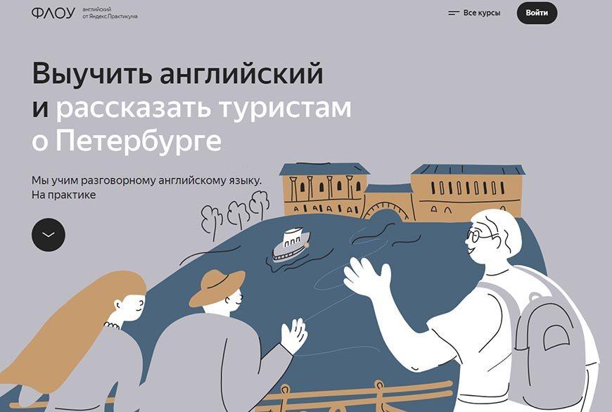 Флоу от Яндекс.Практикума