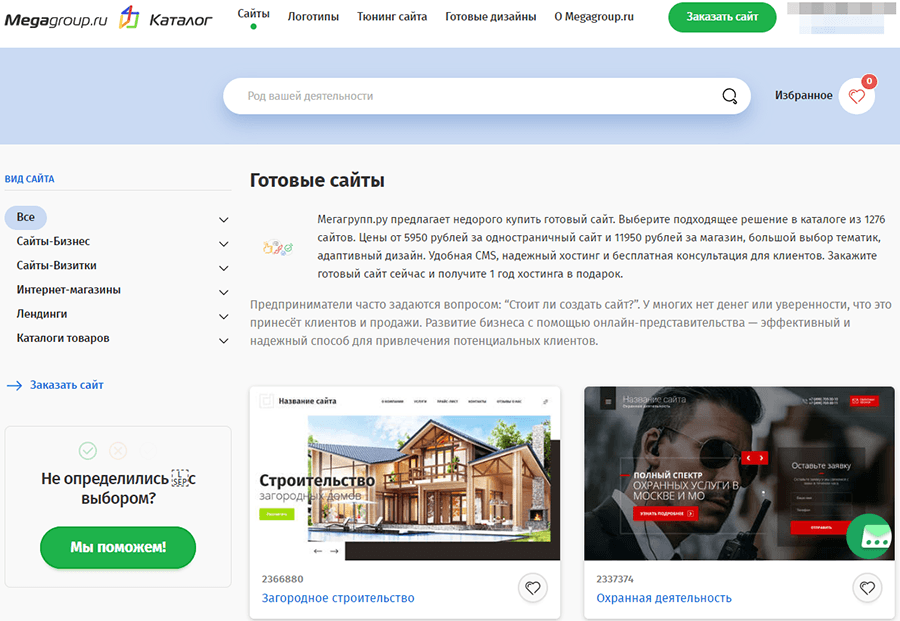 Каталог Megagroup - купить готовый сайт с дизайном