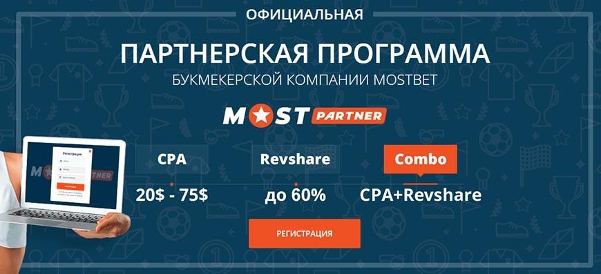 Партнерская программа Мостбет