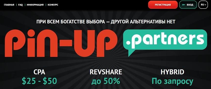 Партнерская программа Pin-Up