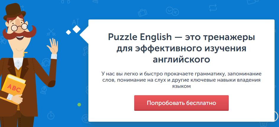 Puzzle English - тренажеры для обучения английскому