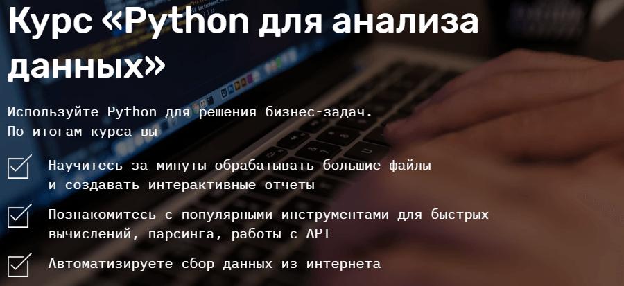 Python для анализа данных SkillFactory
