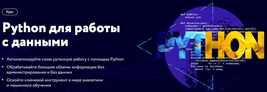 Python для работы с данными Нетология