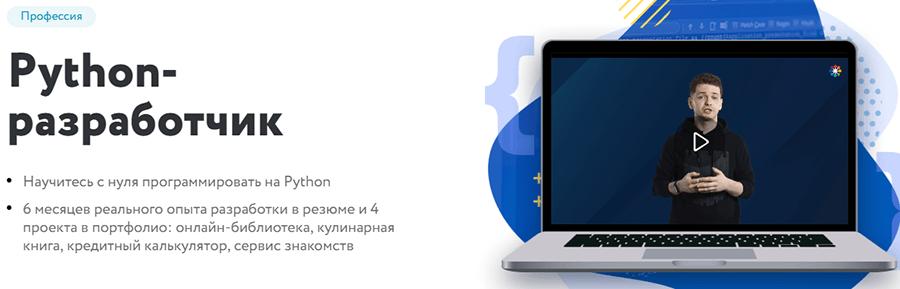 Курс Python-разработчик Нетология