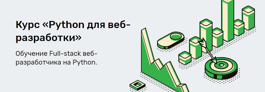 Курс Python для веб-разработки SkillFactory