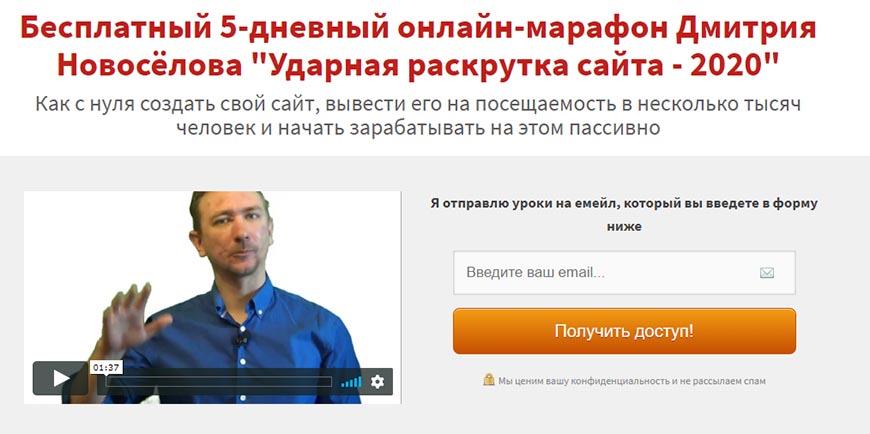 Бесплатный марафон Дмитрия Новосёлова