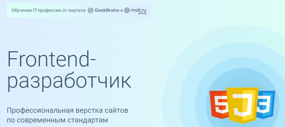 Курс Frontend-разработчик от GeekBrains