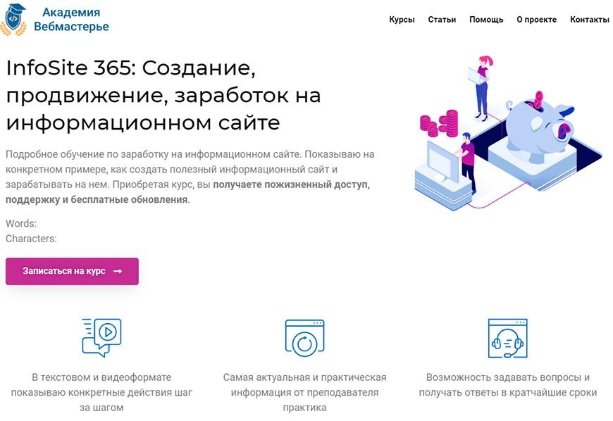 InfoSite 365 Академия Вебмастерье